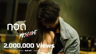 POSITIVE - กอด [Official MV]