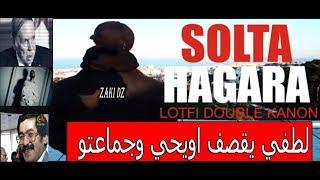 لطفي دوبل كانون يقصف بالثقيل سلطة حقارة LOTFI DK SOLTA HAGARA