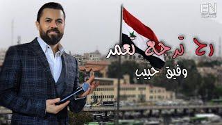 Wafeek Habib -راح ترجع تعمر [Official Lyrics Video 2021] تحميل MP3