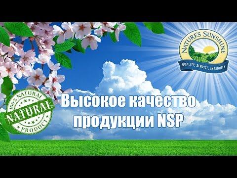 Высокое качество продукции NSP