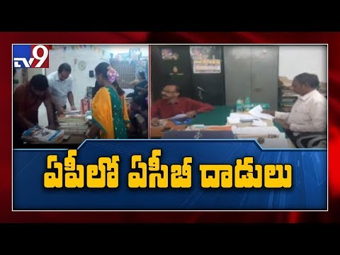 ACB raids on MRO offices in Andhra - TV9