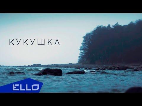 Theodor Bastard - Кукушка / ПРЕМЬЕРА