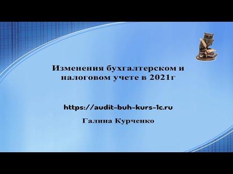 Изменения в бухгалтерском и налоговом учете в 2021г