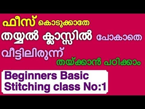 Beginners Basic stitching class no:1 Malayalam / ഫീസ് കൊടുക്കാതെ വീട്ടിലിരുന്ന് തയ്ക്കാൻ പഠിക്കാം