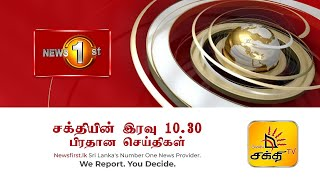 News 1st: Prime Time Tamil News - 10.30 PM | 22-05-2020