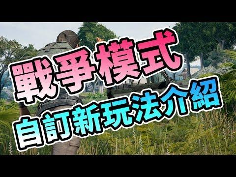 pubg戰爭模式(死鬥模式) 介紹