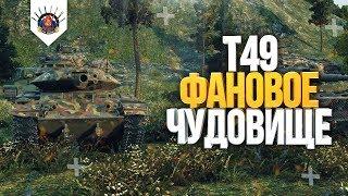 КАК ИГРАТЬ НА T49 С ФУГАСКОЙ