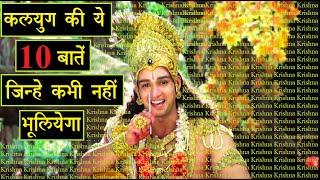 Remember These 10 Quotes Of Krishna For Kalyuga