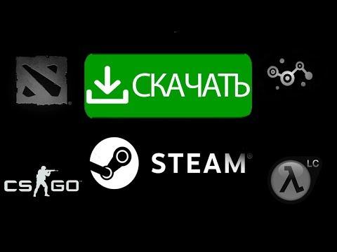 Как скачать steam стим на компьютер