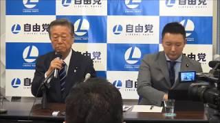 2018年5月22日小沢一郎代表・山本太郎代表共同定例記者会見