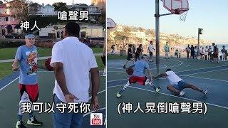 大隻佬嗆聲能一對一守死街球神人,結果被神人耍到肩膀脫臼中文字幕