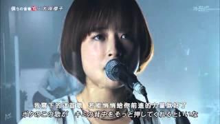 ちっぽけな愛のうた-大原櫻子