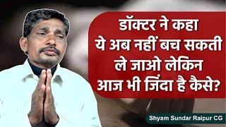 Shyam Sundar Raipur CG