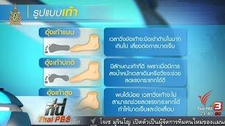 ที่นี่ Thai PBS - ประเด็นข่าว (27 พ.ค. 59)
