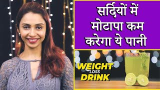 WEIGHT LOSS DRINK [2019]