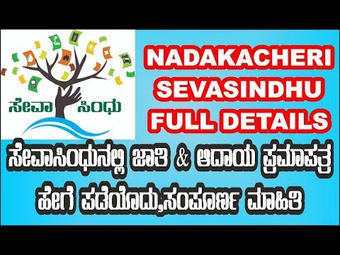 SEVASINDHU SITE FULL DETAILS (NADAKACHERI