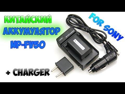 Аккумулятор NP-FV50 для видеокамеры SONY HDR-CX110E с зарядкой из КИТАЯ