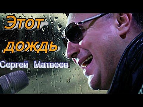 Сергей Матвеев - Этот дождь
