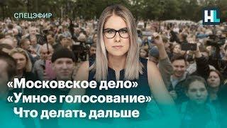 Спецэфир Любови Соболь