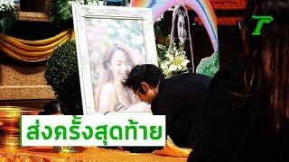 งานฌาปนกิจ น้ำตาล เดอะสตาร์ ครอบครัวกลั้นน้ำตาไว้ไม่อยู่ | Thairath Online