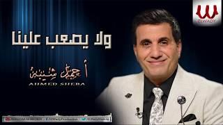 اغاني حصرية Ahmed Sheba - Wala Yes3ab Alina / أحمد شيبه - ولا يصعب علينا 2020 تحميل MP3