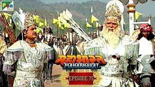 महायुद्ध का आरंभ | Mahabharat Stories | B. R. Chopra | EP – 75 - STORIES