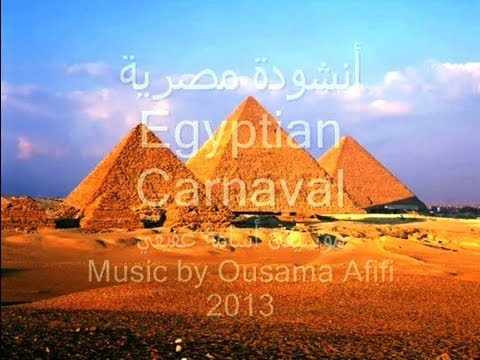 Egyptian Carnaval أنشودة مصرية 2013