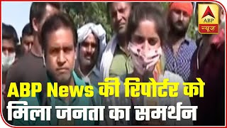 Locals Support As Police Misbehave With ABP News Reporter | ABP News