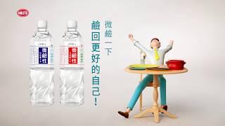 2018年多喝水微鹼性竹炭離子水 -大吃篇