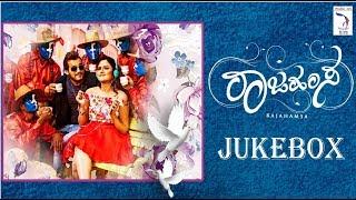 Rajahamsa Kannada Movie | Audio Jukebox | Gowrishikar, Ranjani Raghavan | New Songs 2017