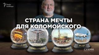 «Страна мечты» для Коломойского: что нужно олигарху от Украины? || СХЕМЫ №217