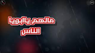 تحميل اغاني حالة واتس ' الوشوش كترت اوى اوى ' شاعر الغيه _ ميمو ' الدخلاويه 2020☝ MP3