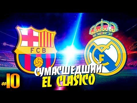 FIFA 16 ✭ КАРЬЕРА ✭ Real Madrid [#10] ( СУМАСШЕДШИЙ ЭЛЬ КЛАССИКО )