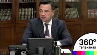 Воробьёв обозначил приоритеты работы руководящего состава правительства региона