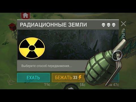 """Локация """"Радиационные земли"""" и инфа о гранатах ! Last Day On Earth"""