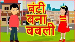 बंटी बना बबली | Hindi Cartoon Video Story For Kids | Moral Stories For Children | हिन्दी कार्टून