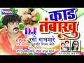 Marathi Lokgeet Songs