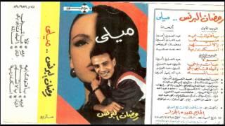 اغاني حصرية RAMADAN ELBRENS -BA2OLK EH / رمضان البرنس - بقولك ايه تحميل MP3