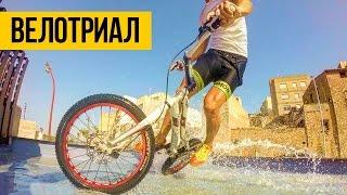 ВЕЛО ТРИАЛ СПОРТ 2016    Уличный велотриал на MTB, маунтинбайк, прыжки и паркур на велосипеде