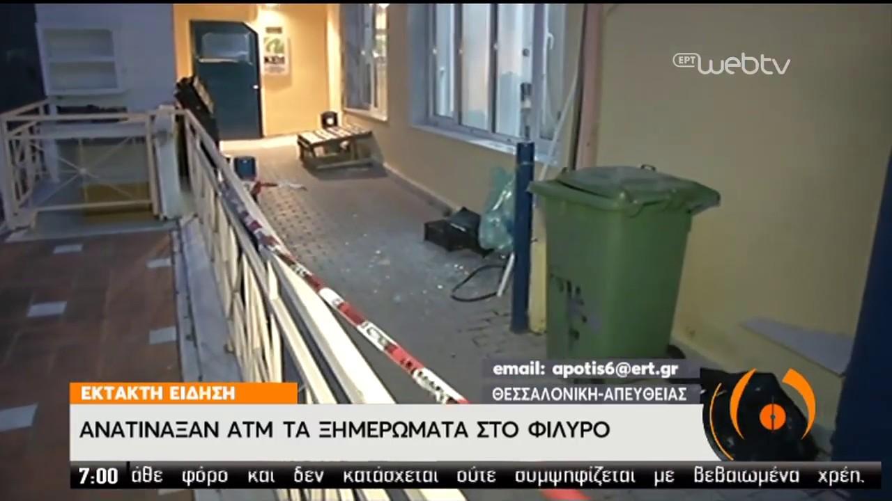 Ανατίναξαν ΑΤΜ στο Φίλυρο έξω από τη Θεσσαλονίκη   21/02/2020   ΕΡΤ