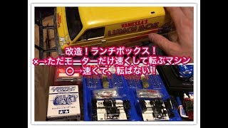 ランチボックス改造ビフォーアフター!×→ただスピードアップだけして転び続けるマシン ○→速くて転ばない!オイルダンパーセッティングがカギ! タミヤ RC⑭ TAMIYA  ラジコン 京商 ヨコモ