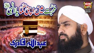 New Kalaam 2019   Abdullah Qadri   Mohabbat Main Aapni Guma Ya Illahi   Heera Gold