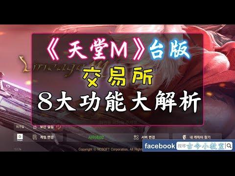 《天堂M》交易所8大功能大解析 - BS模擬器