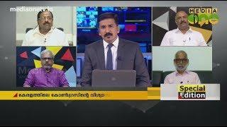 ആര് വാരും കേരളം? | Lok Sabha election 2019 | Special Edition