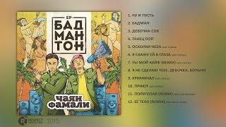 Чаян Фамали – Бадмантон (Full Album / весь альбом) 2015