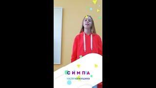 СИМПА - Настя Кормишина | cover RaiM & Artur & Adil