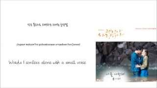 Yoon Mi Rae-I love you [너를 사랑해] (Han/Rom/Eng lyrics)