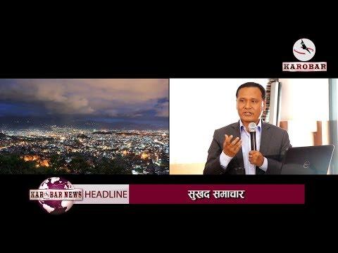 KAROBAR NEWS 2018 05 14 कुलमानले गरे लोडसेडिङ अन्त्य, एक हजार मेगावाट विद्युत थपिंदै (भिडियोसहित)