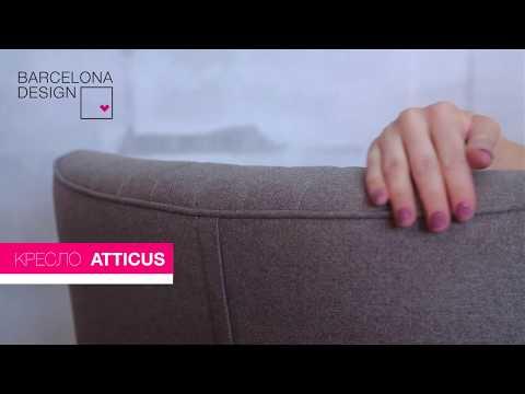 Кресло Atticus коричневое