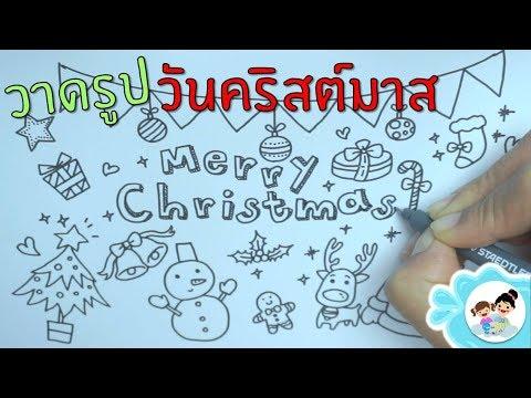 สอนวาดรูปวันคริสต์มาส| Christmas day drawing |Eva and Mom